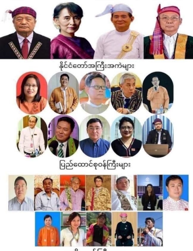 △被通缉人员(图片来源:缅甸民族团结政府)