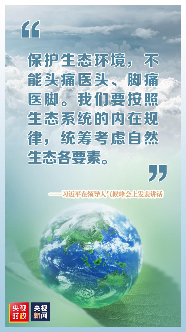 金句来了!领导人气候峰会上 习近平主席这样说