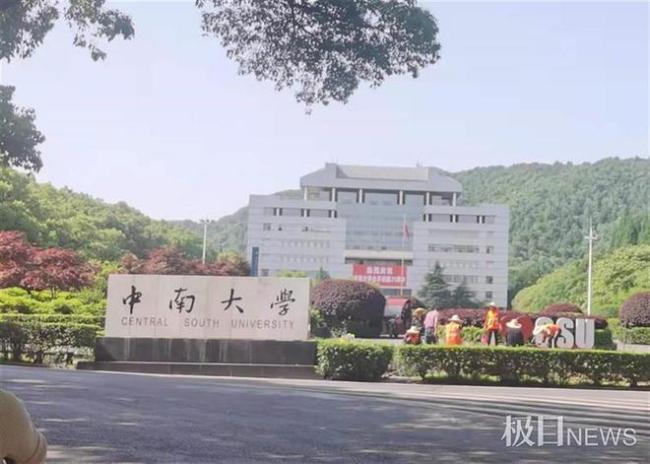 中南大学硕士因论文出错自杀:院长署名 担心连累老师