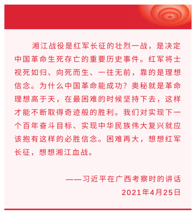 听总书记讲党史故事丨血战湘江
