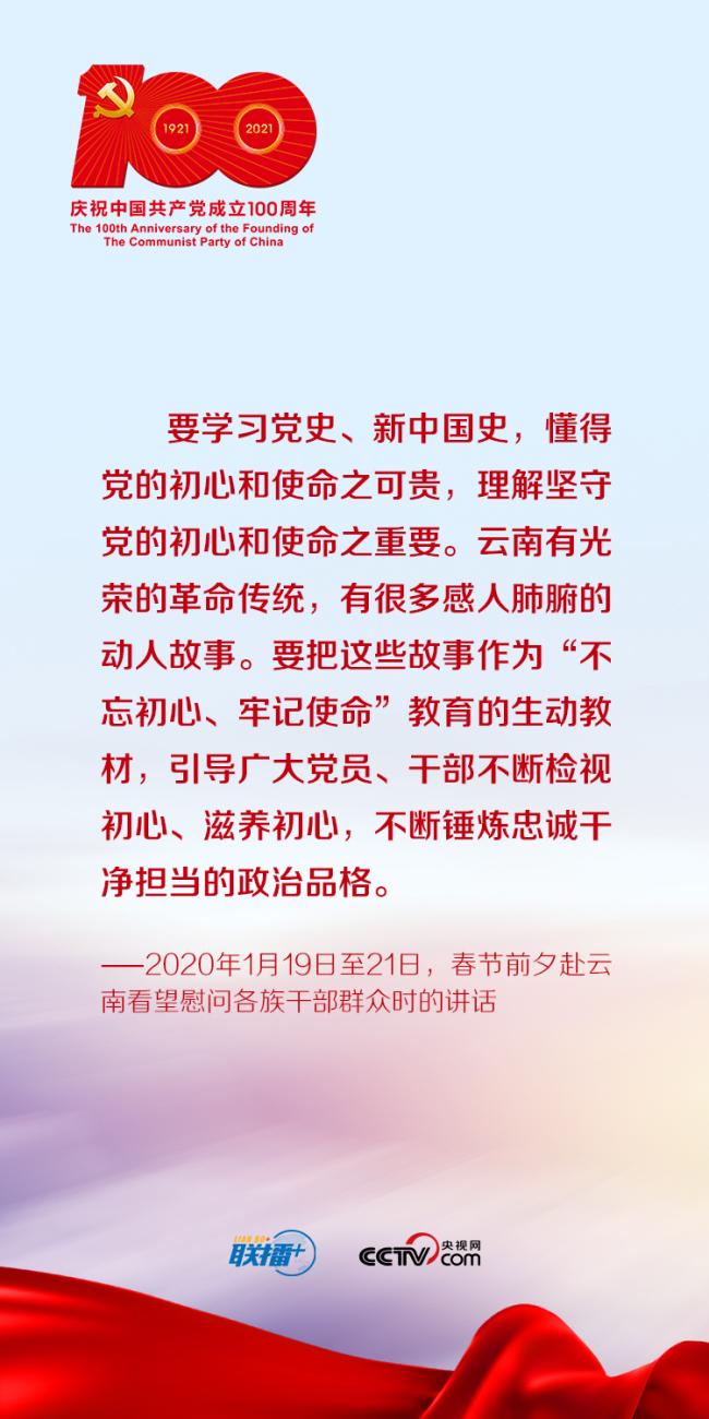 跟着习近平学党史——知史爱党