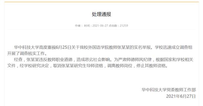 华中科大教师被举报骚扰女生 校方:调离教师岗位