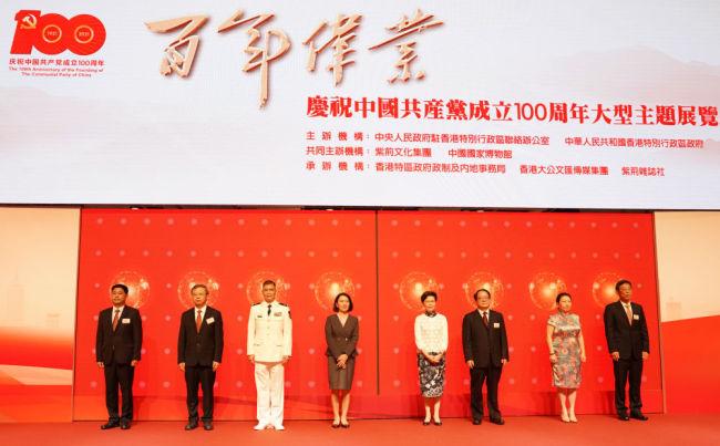 百年伟业——庆祝中国共产党成立100周年大型主题展览在港开幕