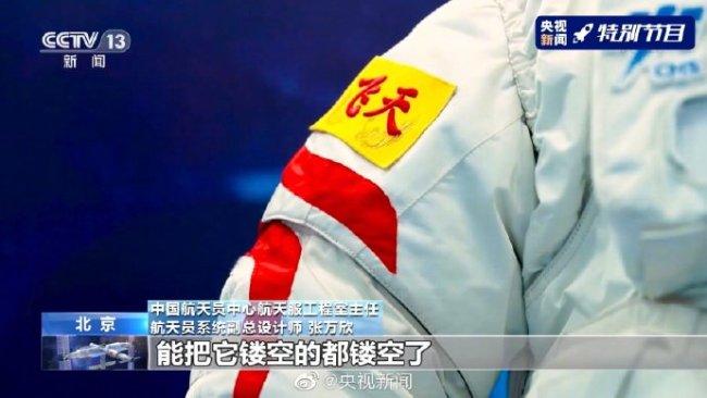 """""""飞天!""""中国造飞天舱外航天服好帅"""