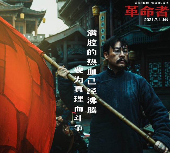 """《革命者》票房破亿,张颂文始终""""相信""""丨揭秘"""