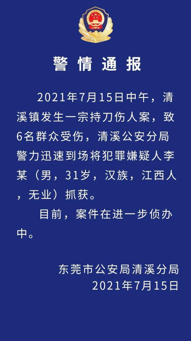 广东东莞发生一起持刀伤人案 致6人受伤