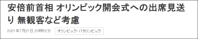 日媒:安倍晋三将不出席东京奥运会开幕式