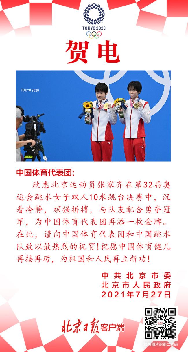 祝贺!北京运动员张家齐获得金牌,北京市委市政府发来贺电