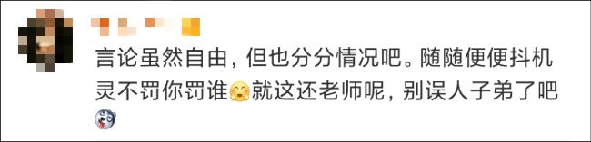 江西教师因涉疫言论被行拘15日,为何有这么大争议