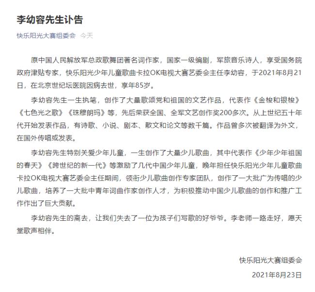 著名少儿歌曲词作家李幼容去世 曾创作《跨世纪的新一代》