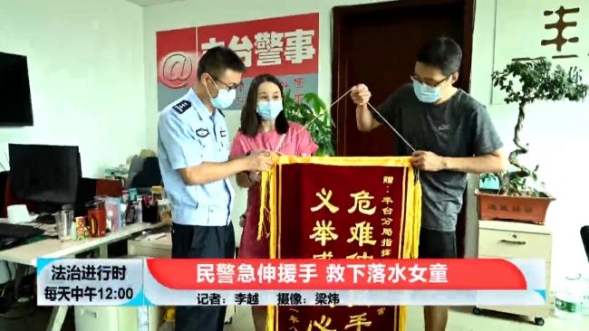 7岁女童溺水,率先跳进河中救人的是这个北京警察