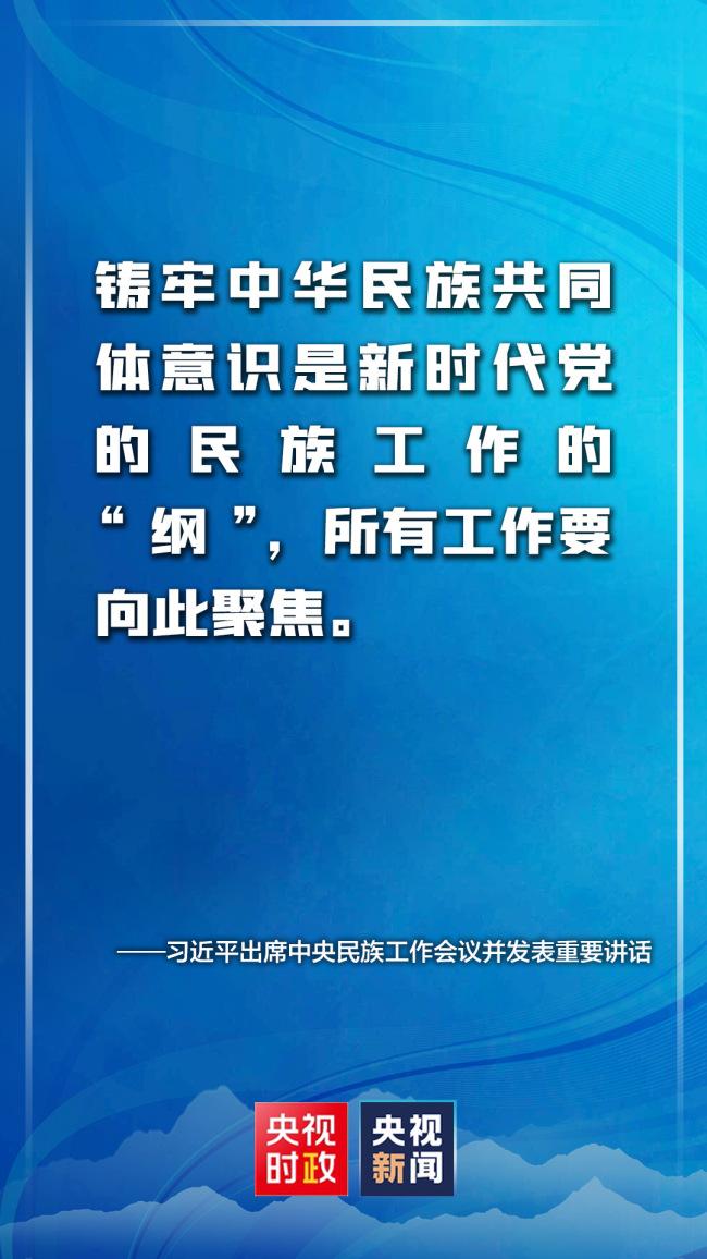 金句来了!习近平:推动新时代党的民族工作高质量发展