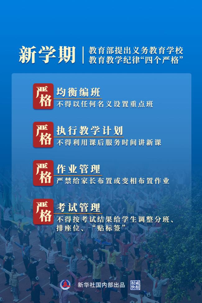 晚报|中方回应留学生遭美遣返 教育部发布重磅消息
