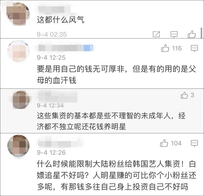 """中国粉丝为韩团成员朴智旻定制""""专属飞机""""应援"""