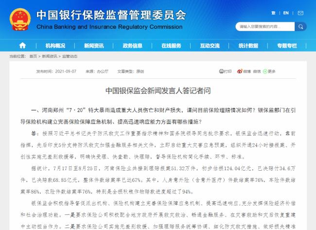 银保监会:河南特大暴雨保险理赔初步估损124亿