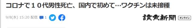 日本出现首例十几岁新冠死亡病例