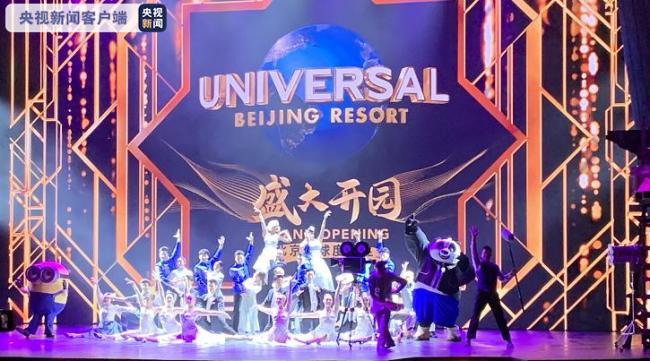 北京环球度假区今日正式开园迎客