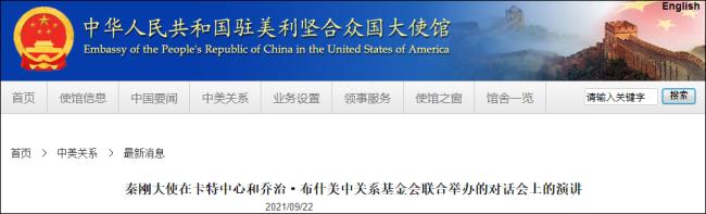 秦刚:我们从不对别国说我们的制度是世界上最好的