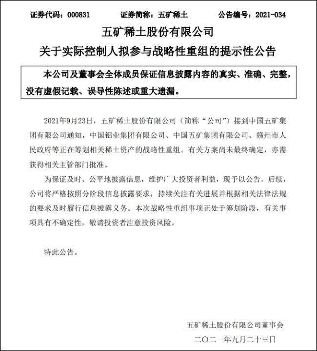 """两大央企强强联手,中国""""稀土航母""""有望诞生"""
