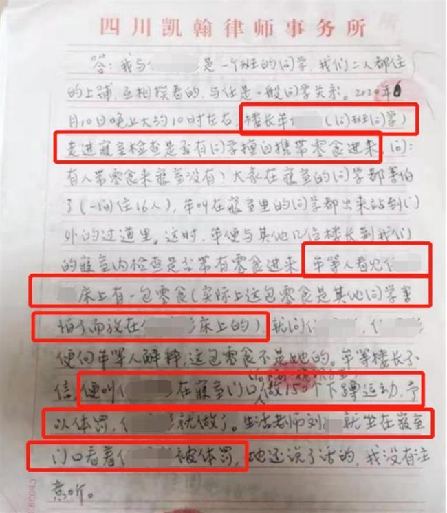 初中女生被同学罚深蹲致残,当地教育局回应