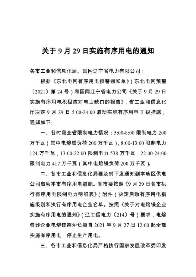 计划软件哪个好用_辽宁发布严重缺电II级橙色预警
