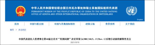 中方谈联合国人权理事会死刑问题决议:将投反对票