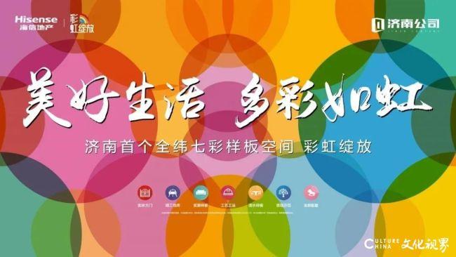 七大空间  彩虹绽放——济南首个全纬七彩样板空间于海信翰墨府全面开放
