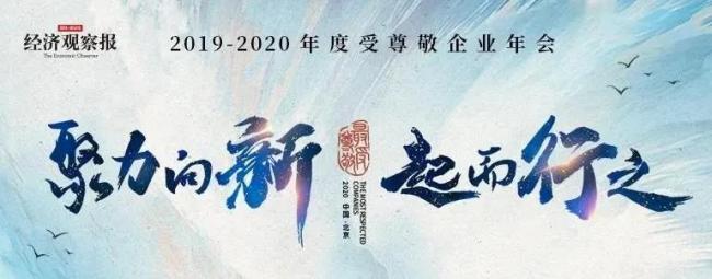 """青岛啤酒十七度荣膺""""中国受尊敬企业"""""""