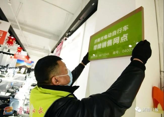 """济南推出第二批电动自行车""""带牌销售""""服务点,即买即挂牌还送头盔"""