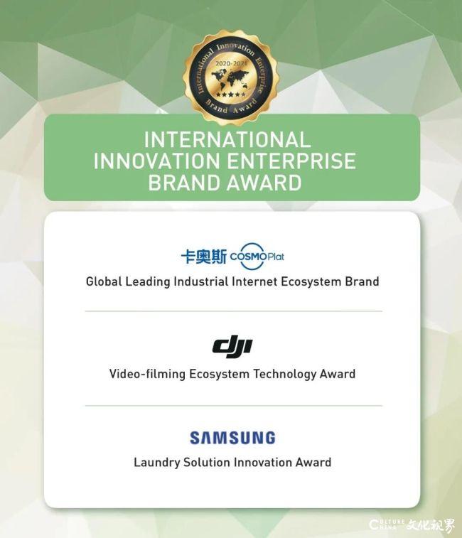 """卡奥斯COSMOPlat再摘""""国际创新企业品牌奖"""",位居榜单首位"""