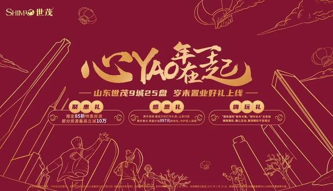 心YAO年在一起——山东世茂3重礼遇,开启温暖新春