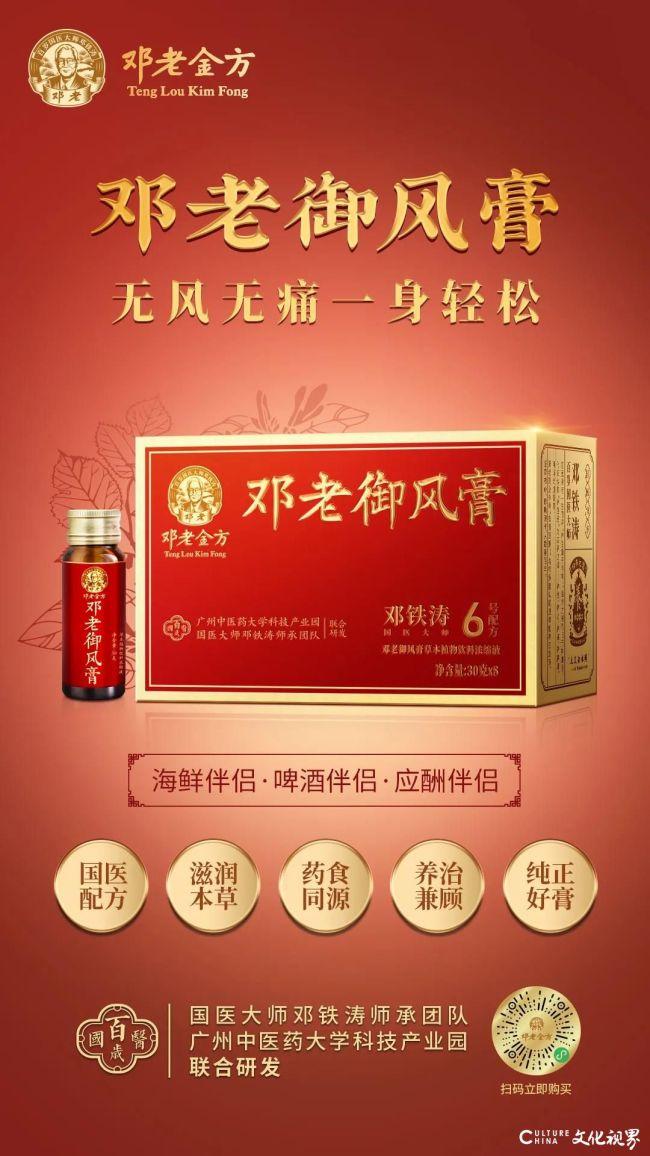 国医配方  安全健康——邓老金方·邓老御风膏助你告别痛风,海鲜大餐放心吃