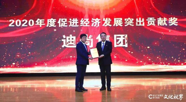 """威海迪尚集团荣获""""2020年度促进经济发展突出贡献奖""""等多项大奖"""