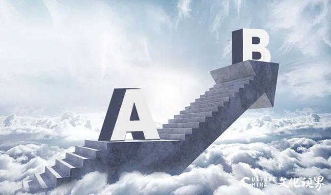 """潍坊恒信建设集团精神:""""因为A,所以B"""",恒信人的成果思维"""