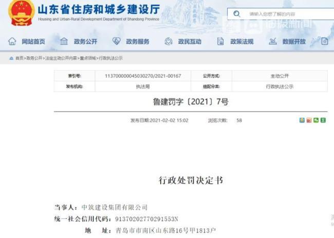 青岛中筑建设集团有限公司因不具备安全生产条件被暂扣《安全生产许可证》