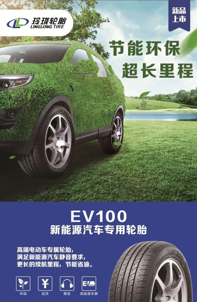 玲珑轮胎推出首款新能源汽车专用轮胎—EV100,发力新能源车领域