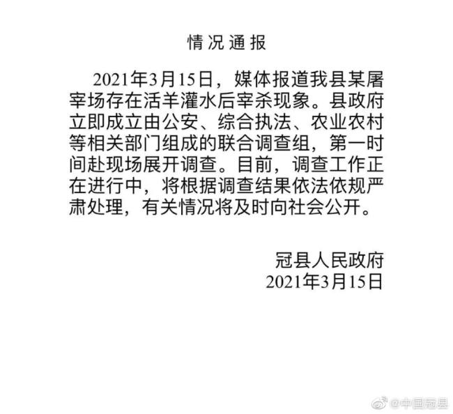 """聊城冠县就某屠宰场被曝""""活羊灌水""""发布通报:正调查"""