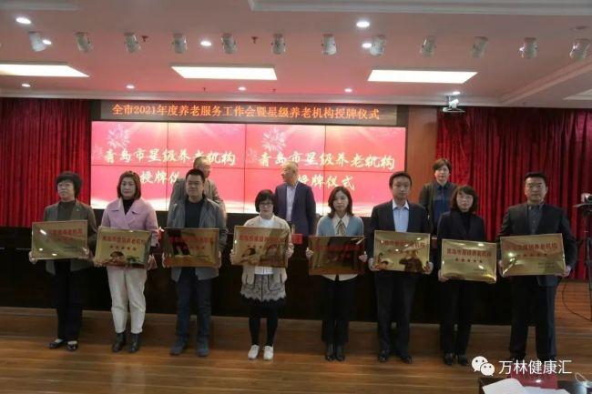 青岛万林集团旗下两家养老院获五星级养老服务机构荣誉