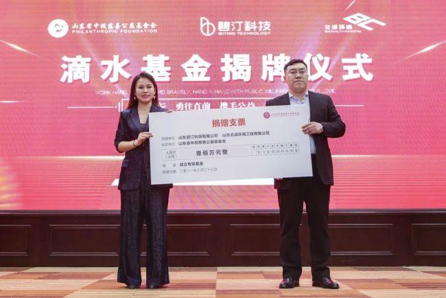 """碧汀科技、北成环境携手山东省中投慈善成立""""滴水基金"""",捐款100万元"""