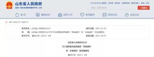 """山东107个事项6月底前将实现 """"全省通办"""",包括临时身份证申领等"""