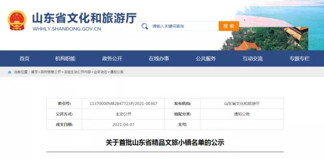 """潍坊齐鲁酒地上榜""""首批山东省精品文旅小镇"""""""