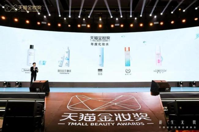 鲁商发展旗下品牌颐莲和瑷尔博士荣获2021天猫金妆奖