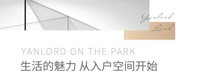 将舒适融入空间功能之上,济南仁恒CBD公园世纪成就生活的艺术