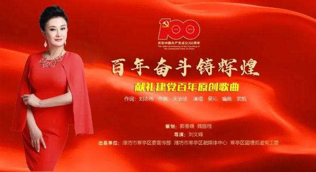 潍坊市寒亭区原创歌曲《百年奋斗铸辉煌》出炉,向建党百年献礼