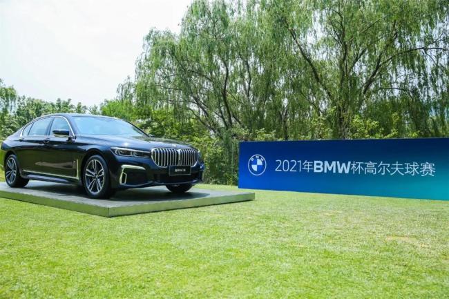 济南大友宝成功举办2021年BMW杯高尔夫球赛济南分站赛