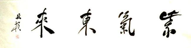 书法艺术之路上的朝圣者——著名书法家谭延祯的艺术成就和学养境界