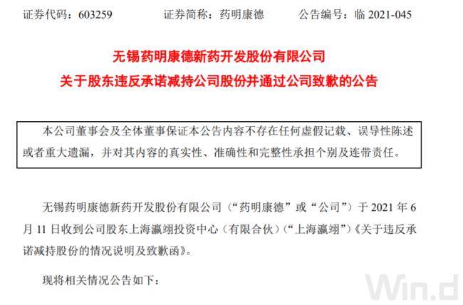 药明康德股东上海瀛翊未发公告悄悄减持30亿元,工作人员竟不知有减持承诺