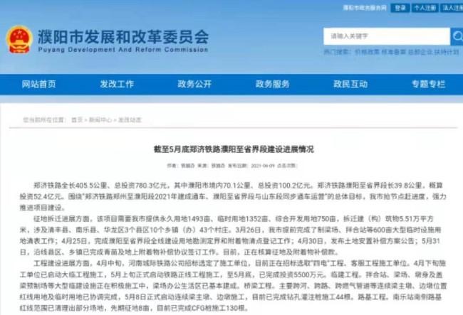 郑济铁路濮阳至省界段将与山东段同步通车运营,计划2023年底建成通车