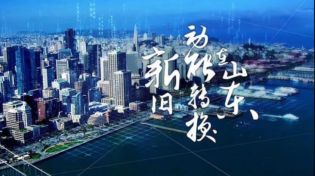 青岛崂山海尔·云谷助力城市更新与升级,打造健康智慧生态城