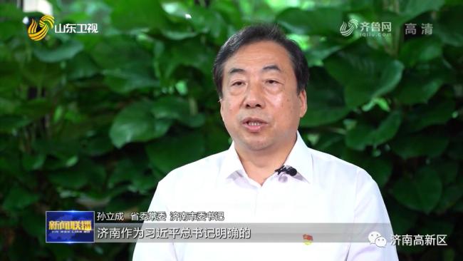 孙立成接受《山东新闻联播》专访:奋力开创新时代现代化强省会建设新局面